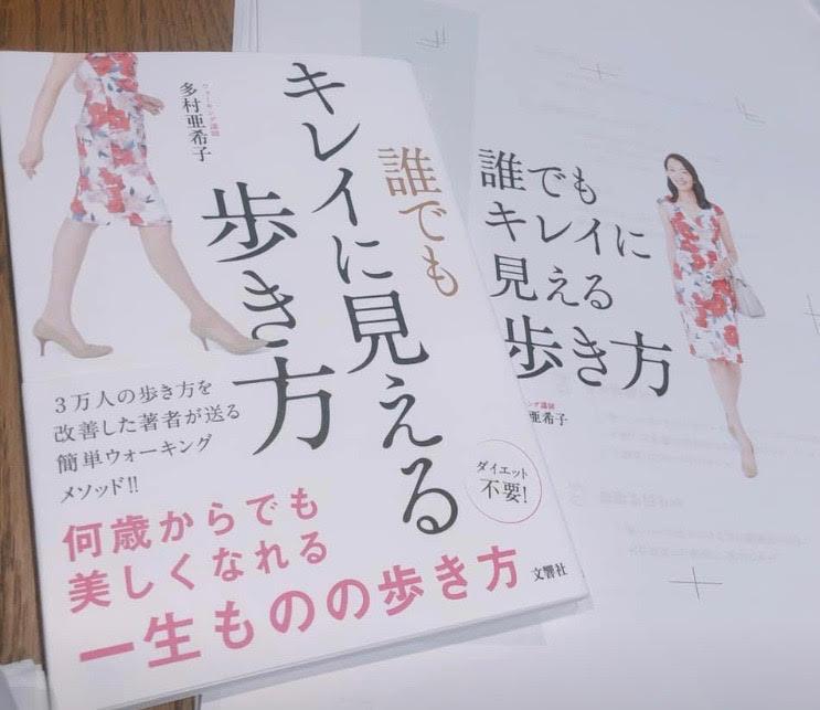ウォーキング本出版のお知らせ